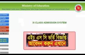 HSC Admission Circular 2019