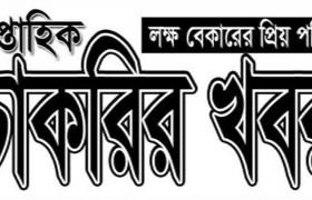 Saptahik Chakrir Khobor Potrika
