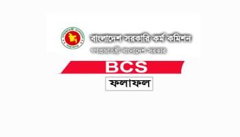 40th BCS Preli Result Download Link here http://bpsc gov bd