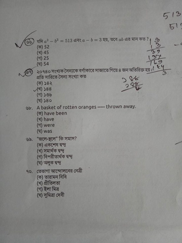 Dpe Job exam Question Solution