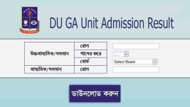 Dhaka University Ga Unit Admission Result 2018