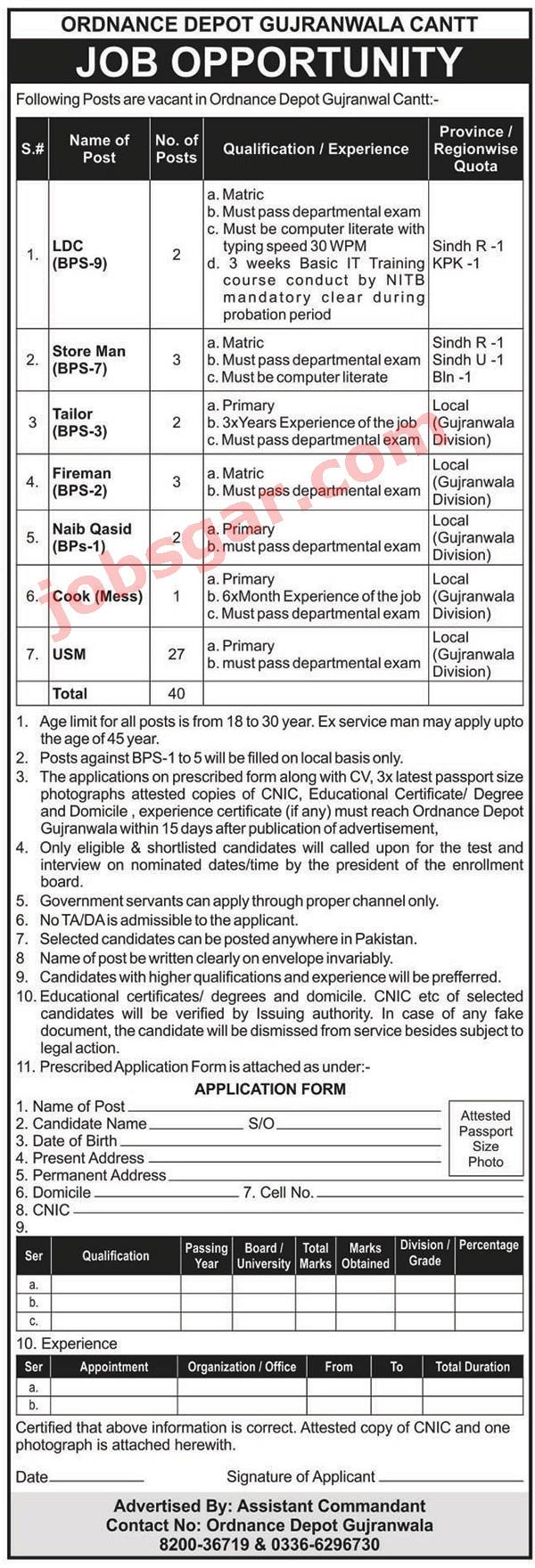 Pakistan Army Ordnance Depot Gujranwala Cantt Jobs 2021