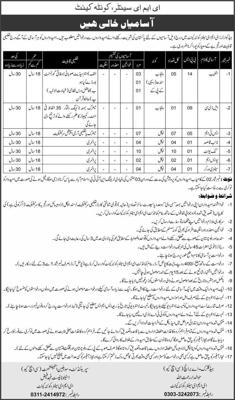 Headquarters EME Centre Quetta Jobs 2021