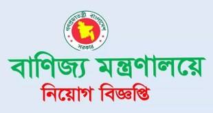 Ministry of Commerce published a Job Circular