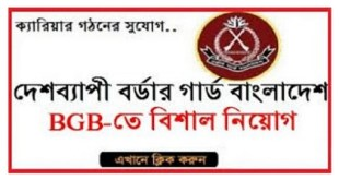 Border Guard Bangladesh (BGB) published a Job Circular