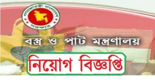 Ministry Of Textile & Jute