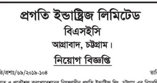 Pragoti Industries Limited published a Job Circular