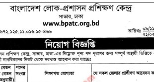Bangladesh Public Administration Training Centre (BPATC)