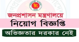 Ministry of Public Administrationpublished a Job Circular