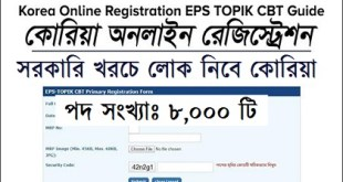 Korean Lottery for Bangladesh 2019 EPS TOPIK Korea Lottery