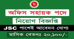 Office Assistant a Job Circular