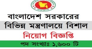 Bangladesh Public Service Commission (BPSC) published a Job Circular.