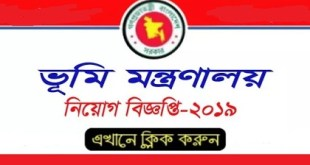 Ministry Of Land Job Circular 2019