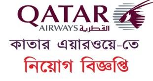 Qatar Airwayspublished a Job Circular.