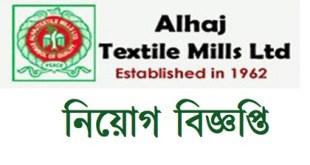 Alhaj Textile Mills Ltd Job Circular.