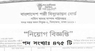 Bangladesh Rural Electrification Board published a Job Circular