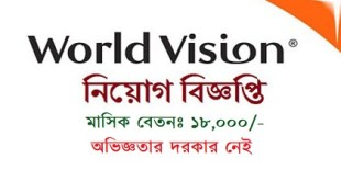 World Vision Bangladeshpublished a Job Circular