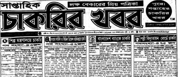 Saptahik Chakrir Khobor Potrika Bangla Newspaper 2019