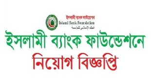 Islami Bank Foundation (IBF)