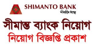 সীমান্ত ব্যাংক নিয়োগ Shimanto Bank Limited job circular 2019
