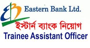ইস্টার্ণ ব্যাংক নিয়োগ Eastern Bank BD Job 2020