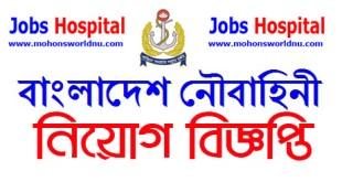 নৌ বাহিনীতে নাবিক নিয়োগ বিজ্ঞপ্তি Bangladesh Navy Job Circular 2020