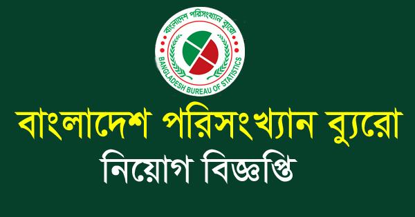 BBS-Bangladesh-Porisongkhan-Buru-Job-Circular-2020 bangladeshi job news