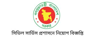 Job Circular at Bangladesh Civil Service