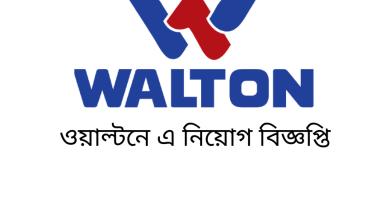 Job Circular at WALTON Group