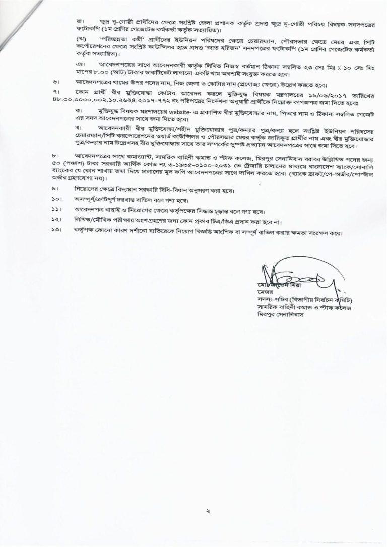 government job circular bd 2020