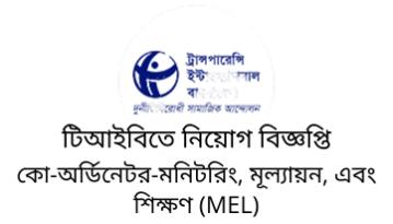 Evaluation and Learning TIB Job Circular