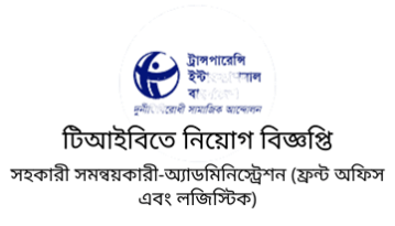 Administration TIB Job Circular