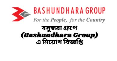 Bashundhara Group Bd Job Circular