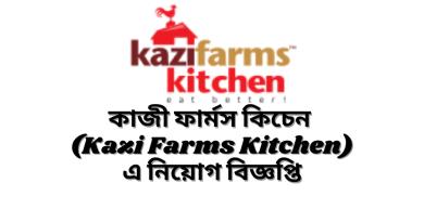 Kazi Farms Kitchen Bd Jobs Circular