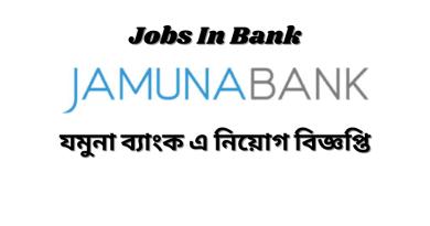 Bank Jobs Circular at Jamuna Bank