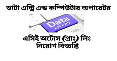 ACE Data Entry Job Circular