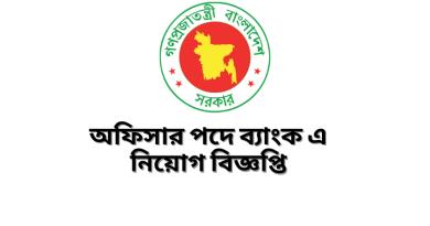 Government Job Circular at Bank