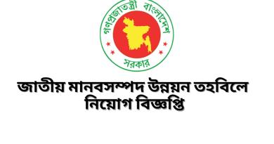 Job Circular at National Human Resource Development Fund
