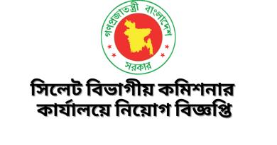 Bangladesh Government Job Circular at Sylhet