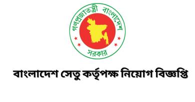 Job Circular at Bangladesh Bridge Authority