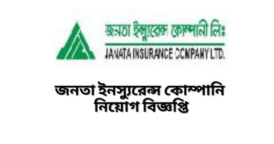 Job Circular at Janata Insurance Company Ltd