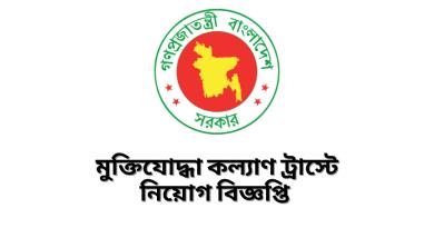 Muktijoddha Welfare Trust Job Circular