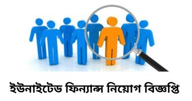 United Finance Job Circular