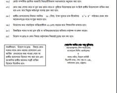 Bangladesh Shipping Corporation Job Circular । bsc.gov.bd