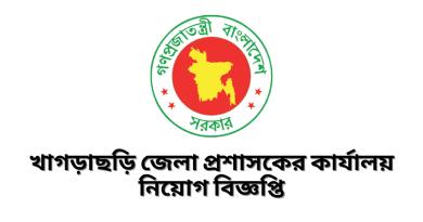 Khagrachhari Job Circular 2021
