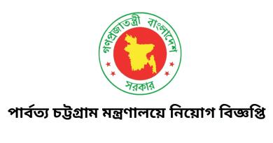 Chittagong Ministry Recruitment Circular 2021