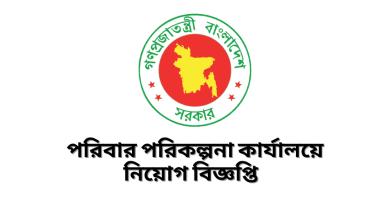 Rangpur Government Job Circular 2021