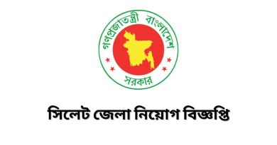 Sylhet District Family Planning Office Job Circular 2021