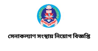 Sena Kalyan Sangstha Job Circular 2021