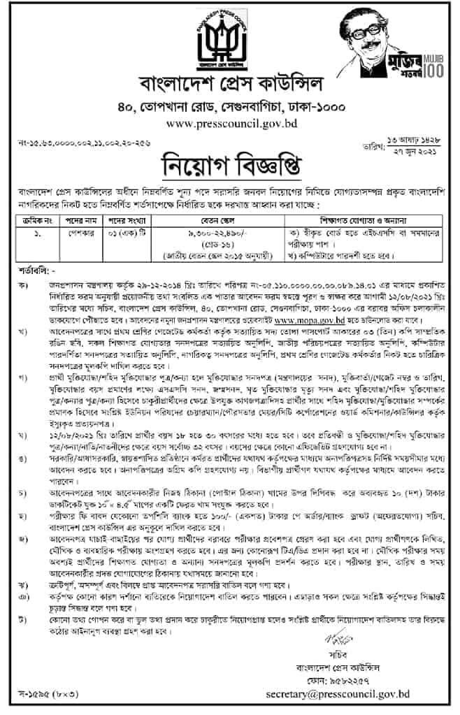 Press Council Job Circular 2021